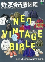 All About Neo Vintage Clothing